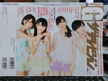 f:id:da-i-su-ki:20130318003501j:image