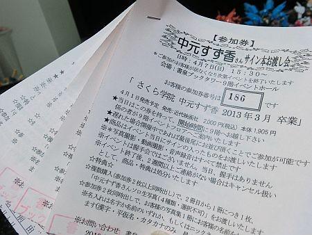 f:id:da-i-su-ki:20130401181957j:image