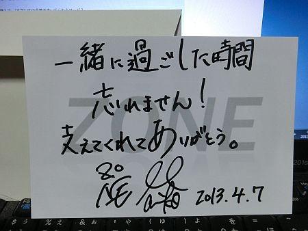 f:id:da-i-su-ki:20130408001801j:image