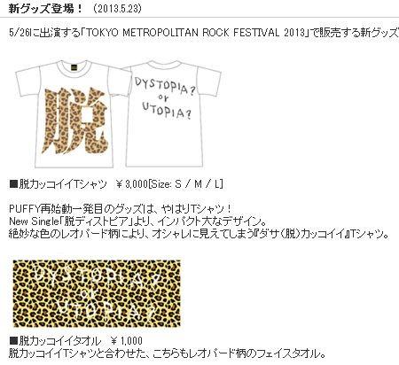 f:id:da-i-su-ki:20130523232458j:image