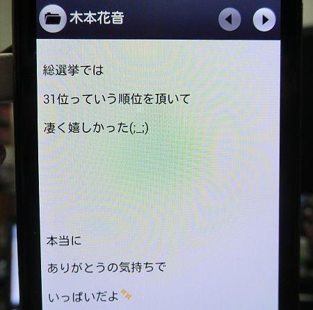 f:id:da-i-su-ki:20130608233051j:image