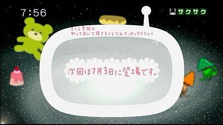 f:id:da-i-su-ki:20130620004249j:image