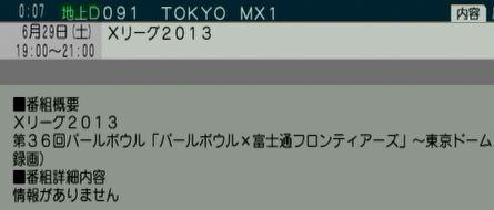 f:id:da-i-su-ki:20130625000831j:image