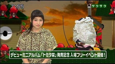 f:id:da-i-su-ki:20130626211742j:image