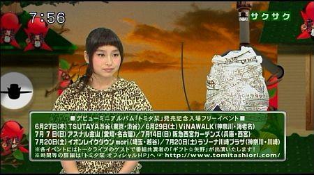 f:id:da-i-su-ki:20130626211815j:image