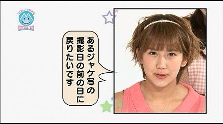 f:id:da-i-su-ki:20130915075641j:image