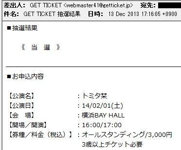 f:id:da-i-su-ki:20131217215245j:image
