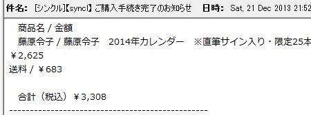 f:id:da-i-su-ki:20131221220036j:image