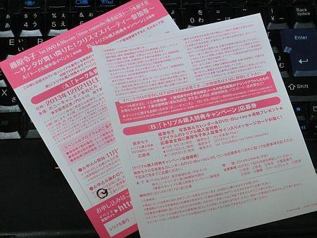 f:id:da-i-su-ki:20131221221122j:image