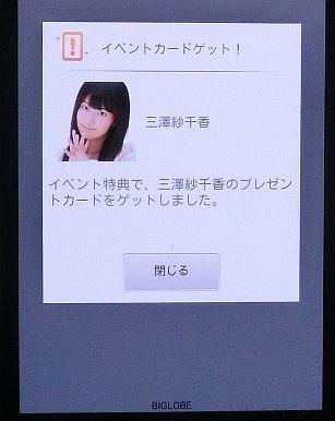 f:id:da-i-su-ki:20131224174658j:image