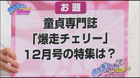 f:id:da-i-su-ki:20131231152053j:image