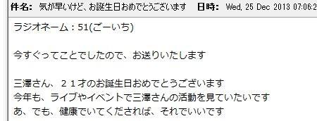 f:id:da-i-su-ki:20140115203207j:image