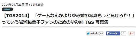 f:id:da-i-su-ki:20140926014226j:image