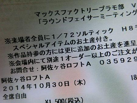 f:id:da-i-su-ki:20141030032834j:image