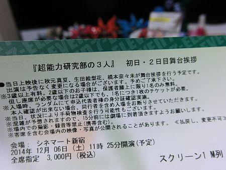 f:id:da-i-su-ki:20141205221826j:image