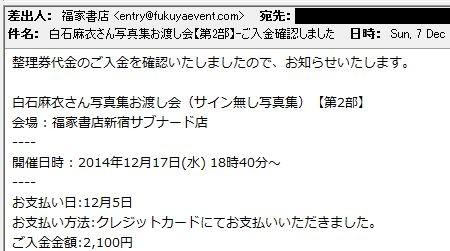 f:id:da-i-su-ki:20141207104643j:image