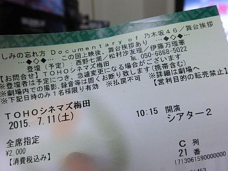 f:id:da-i-su-ki:20150713181046j:image