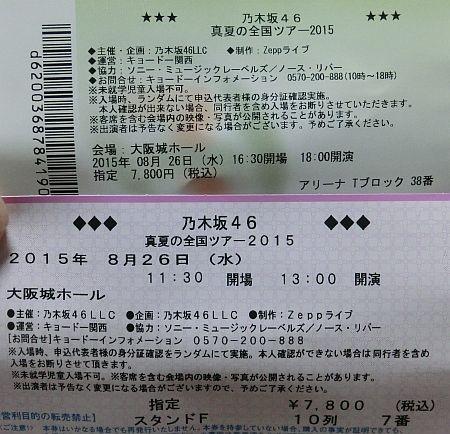 f:id:da-i-su-ki:20150828001003j:image