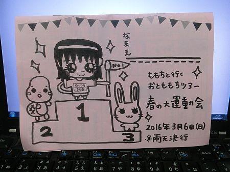 f:id:da-i-su-ki:20160307215816j:image