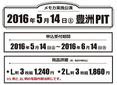 f:id:da-i-su-ki:20160515162239j:image