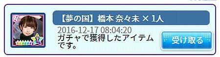 f:id:da-i-su-ki:20161217082207j:image
