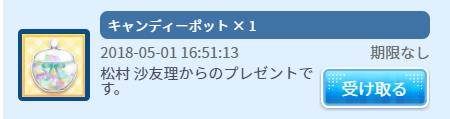 f:id:da-i-su-ki:20180501170219p:image