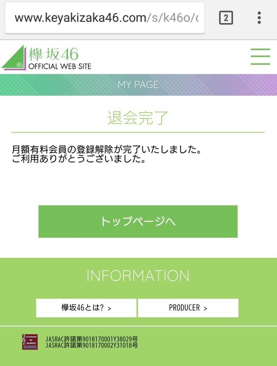 f:id:da-i-su-ki:20190918185154j:plain