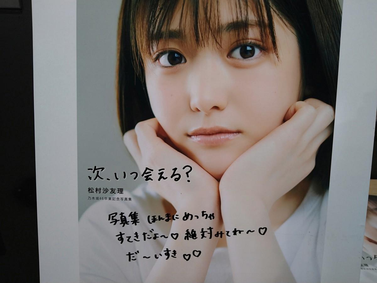f:id:da-i-su-ki:20210721003654j:plain