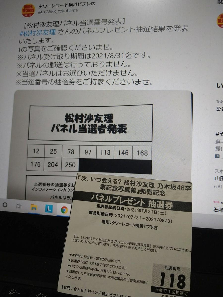 f:id:da-i-su-ki:20210731132033j:plain