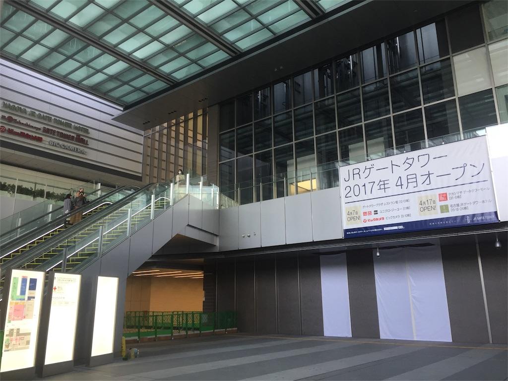 2017年3月3日に日本一高所のスタバが名古屋駅にオープン!絶景 ...
