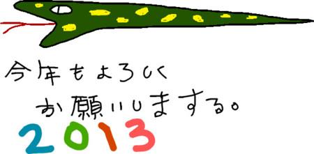 f:id:da_abll39:20130101191458j:image