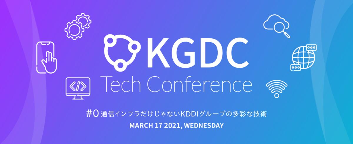 KDDI Group Developer Community