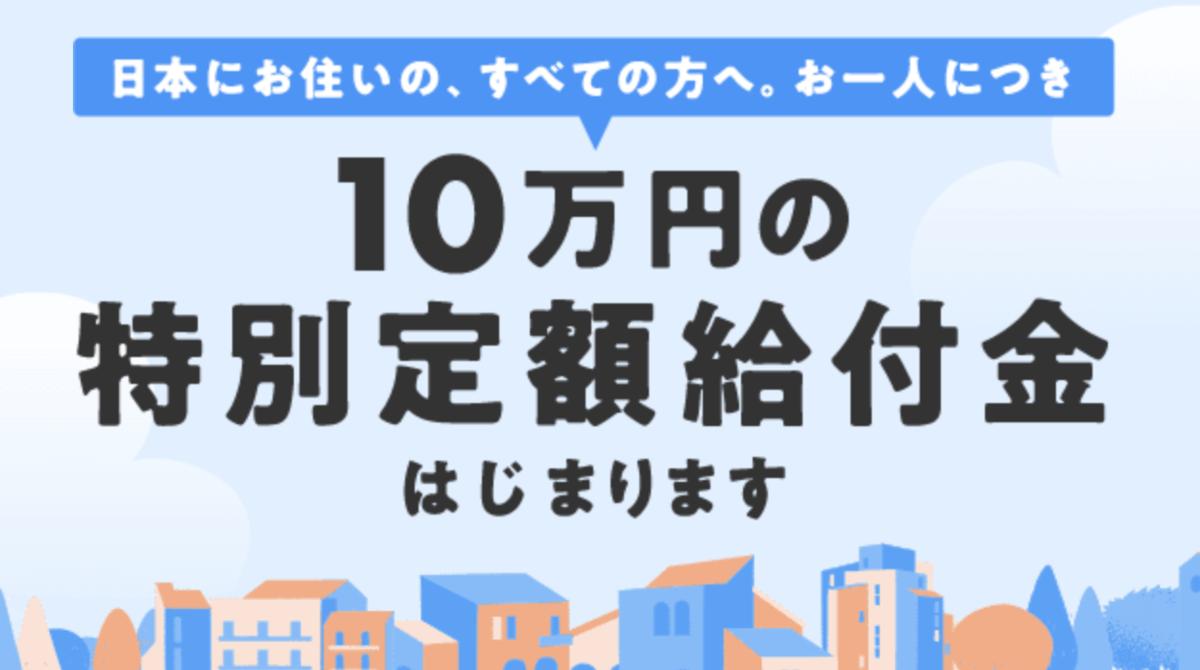 f:id:dachikusakun:20200523113231p:plain