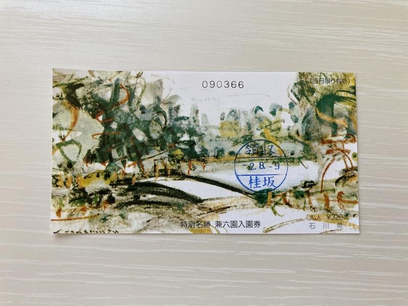 f:id:dachikusakun:20200810122609j:plain