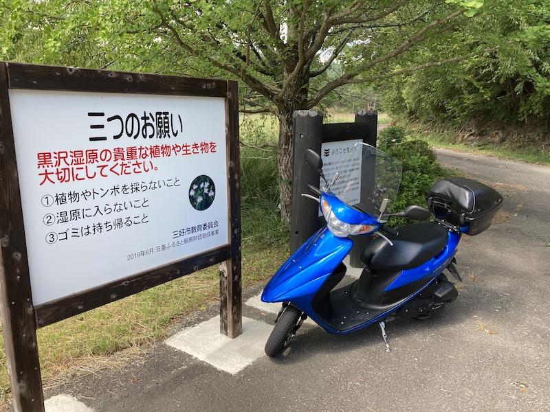 f:id:dachikusakun:20200919165008j:plain