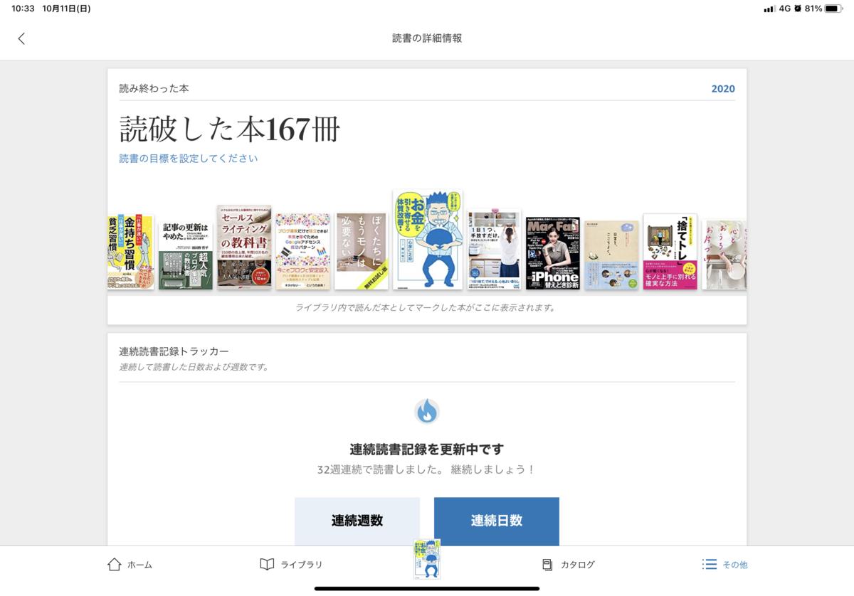 f:id:dachikusakun:20201022214947p:plain