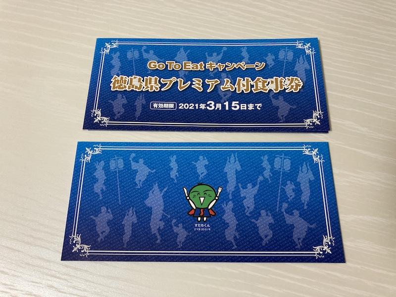 f:id:dachikusakun:20201211102249j:plain