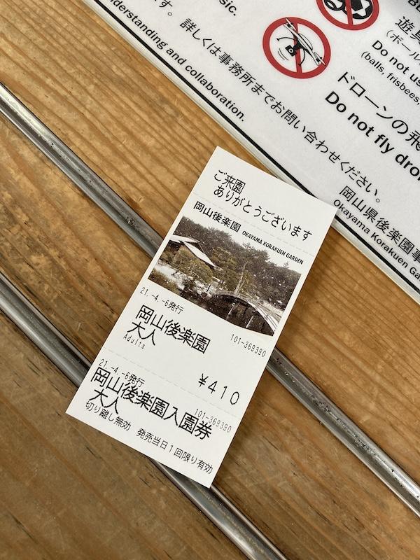 f:id:dachikusakun:20210506231949j:plain