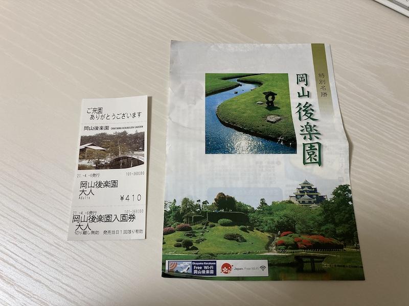 f:id:dachikusakun:20210506233043j:plain