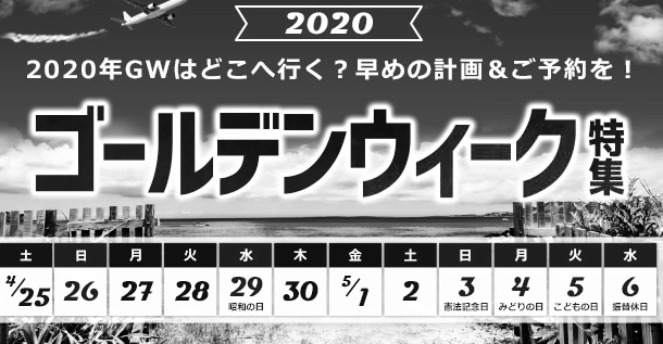 GW_2020