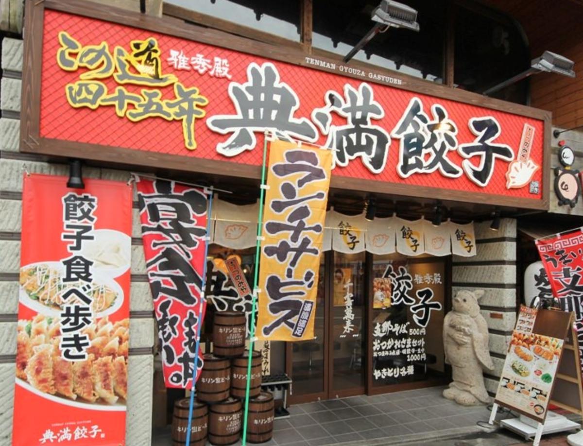 宇都宮駅西口の典満餃子