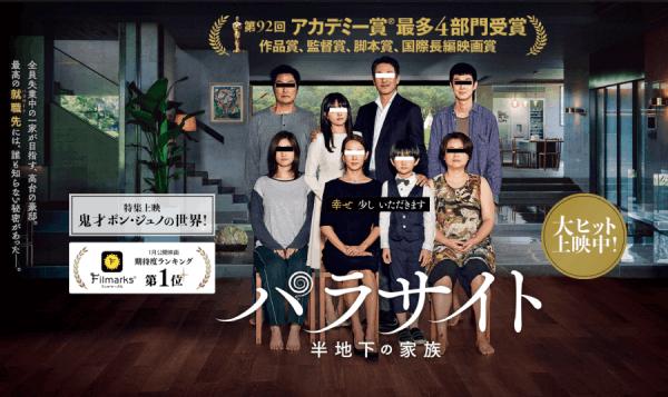 韓国映画パラサイト