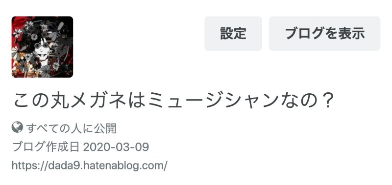 はてなブログのアカウント