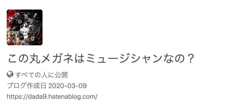 ブログアカウント