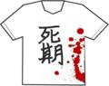Tシャツにプリントされてたら一番シュールな漢字2文字