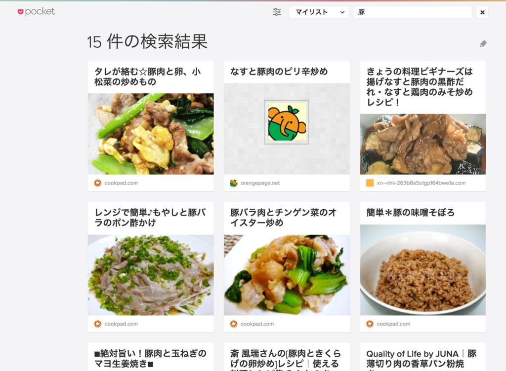 Pocketでレシピを管理・検索