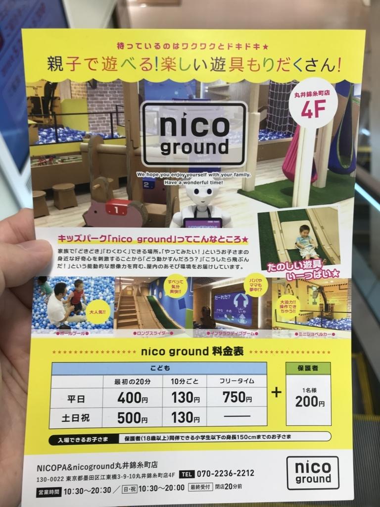 nicoground丸井錦糸町料金表