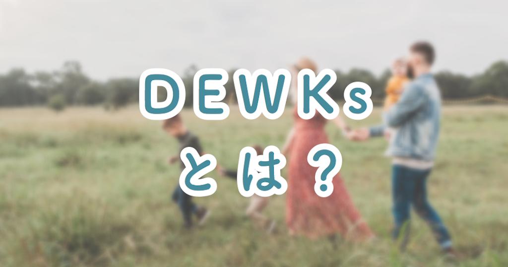 DEWKs(デュークス)とは「共働き子育て家庭」世帯数・価値観・特徴は?