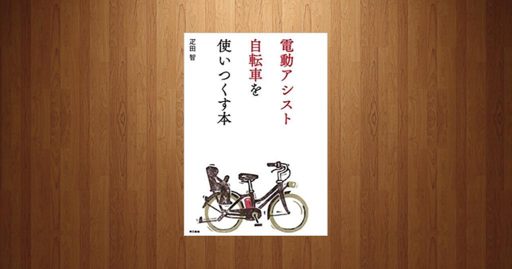 子育てパパに読んでほしい「電動アシスト自転車を使いつくす本」