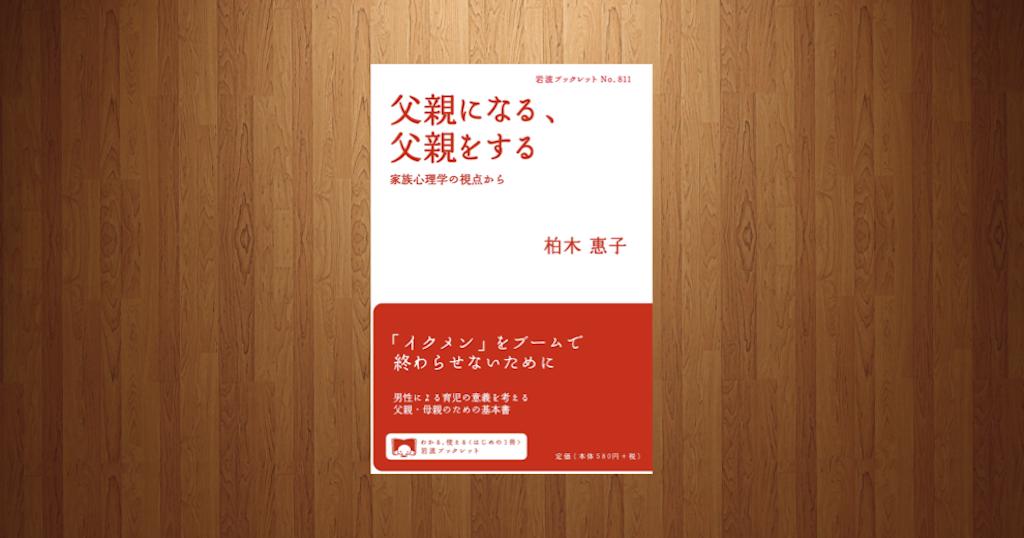 「父親になる、父親をする」は父親育児を考えるための一冊